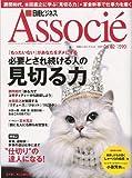 日経ビジネス Associe (アソシエ) 2009年 6/2号 [雑誌]