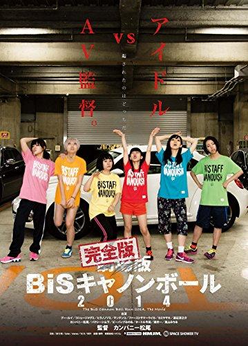 完全版 BiSキャノンボール 2014 [DVD]の詳細を見る