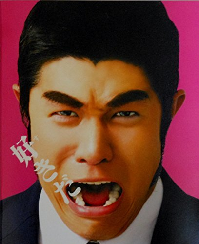 【映画パンフレット】 俺物語!! 監督 河合勇人 キャスト  鈴木亮平、永野芽郁、坂口健太郎
