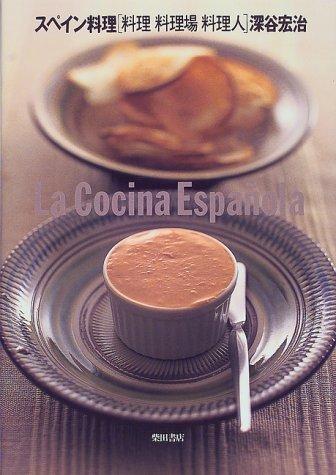 スペイン料理―料理・料理場・料理人の詳細を見る