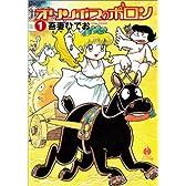 オリンポスのポロン (1) (ハヤカワコミック文庫 (JA782))