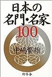 日本の名門・名家100