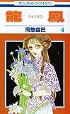 龍鳳 第4巻 (花とゆめCOMICS)