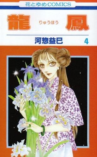 龍鳳 第4巻 (花とゆめCOMICS)の詳細を見る