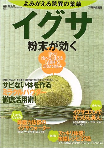 イグサ粉末が効く—よみがえる驚異の薬草 (別冊家庭画報)
