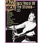 JAZZ VOCAL COLLECTION TEXT ONLY 18 昭和のジャズ・ヴォーカル Vol.2 (小学館ウィークリーブック)