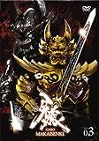 牙狼(GARO)~MAKAISENKI~ vol.3 [DVD]