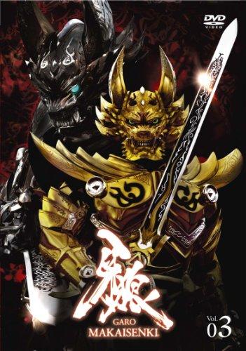 『牙狼(GARO)~MAKAISENKI~ vol.3 (初回限定仕様) [DVD]』のトップ画像