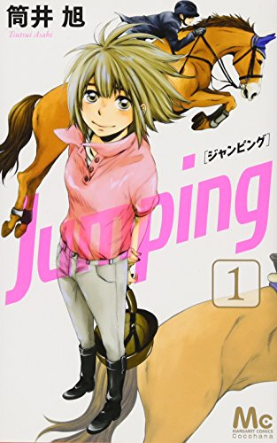 Jumping[ジャンピング] 1 (マーガレットコミックス)の詳細を見る