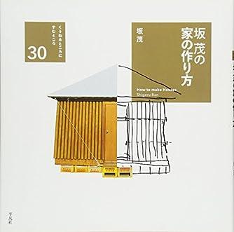 坂茂の家の作り方 (くうねるところにすむところ:家を伝える本シリーズ 30)