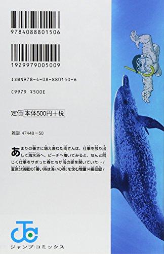 こちら葛飾区亀有公園前派出所 191 (ジャンプコミックス)