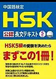 中国語検定 HSK 公認 長文テキスト 5級(データCD付き)
