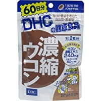 DHC濃縮ウコン60日【2個セット】