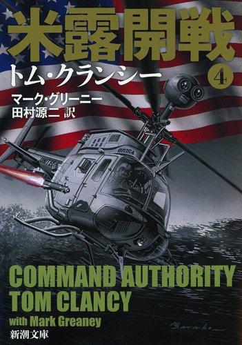 米露開戦4 (新潮文庫)の詳細を見る