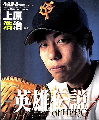 上原浩治    ベースボールアルバム No.125