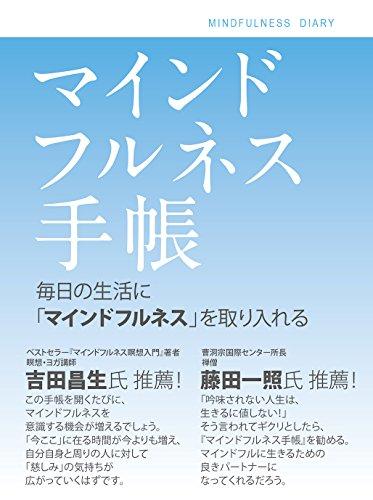 マインドフルネス手帳(MINDFULNESS DIARY)