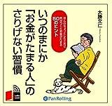 [オーディオブックCD] いつのまにか「お金がたまる人」のさりげない習慣 (<CD>)