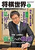 マイナビ出版 その他 将棋世界 2016年 3月号の画像