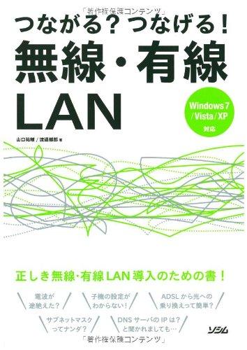 つながる?つなげる!無線・有線LAN―Windows7/Vista/XP対応の詳細を見る