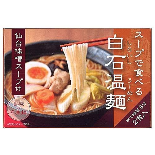 スープで食べる白石温麺仙台味噌スープ付