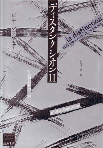 ディスタンクシオン <2> -社会的判断力批判 ブルデューライブラリーの詳細を見る