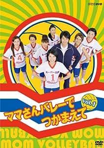 ママさんバレーでつかまえて Vol.1 [DVD]