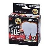 アイリスオーヤマ LED電球 E17口金 50W形相当 電球色 広配光タイプ 2個セット 密閉形器具対応 LDA6L-G-E17-5T22P