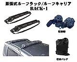 取り外し式ルーフラック/ルーフキャリア RACK-1 (バンドで固定)(ソフトラック)