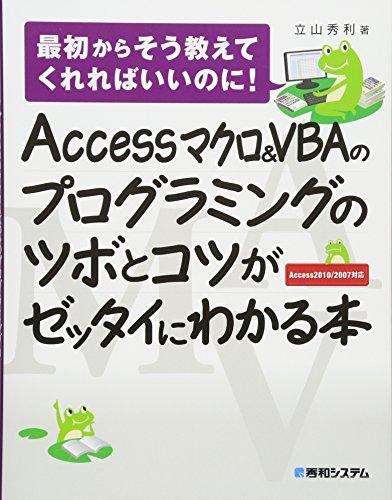 Accessマクロ&VBAのプログラミングのツボとコツがゼッタイにわかる本の詳細を見る