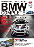 BMW COMPLETE Vol.65[雑誌]