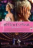 ボリショイ・バレエ 2人のスワン [DVD]