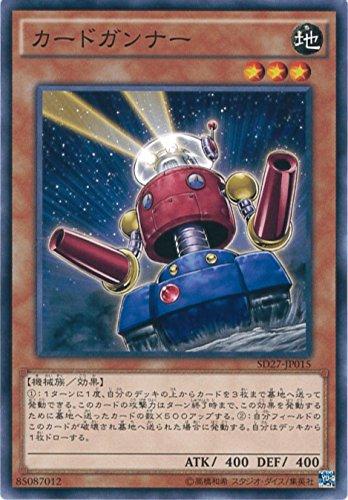 遊戯王カード SD27-JP015 カードガンナー(ノーマル)遊戯王アーク・ファイブ [-HERO's STRIKE-]