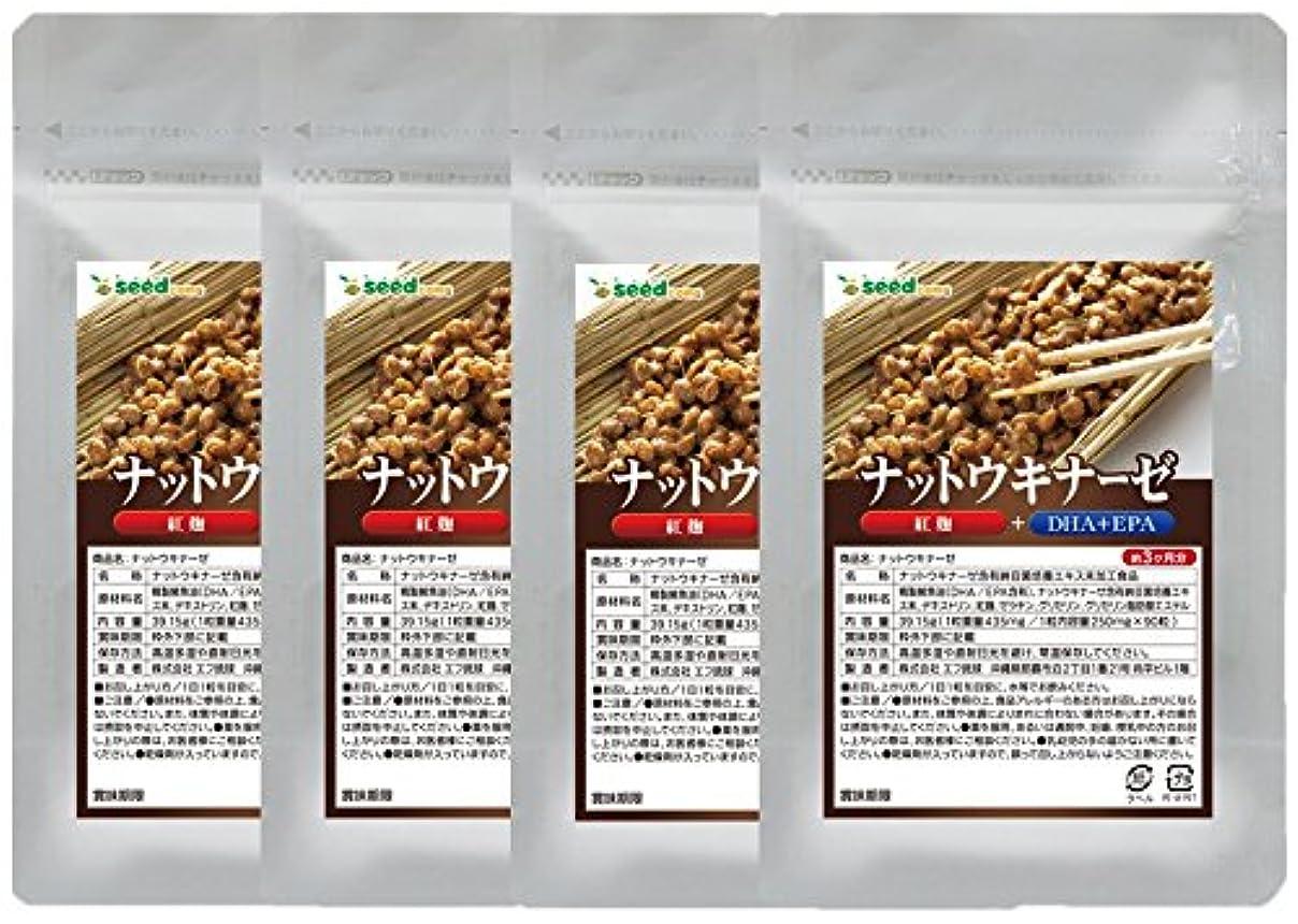 建設福祉フォロー【 seedcoms シードコムス 公式 】ナットウキナーゼ (約12ケ月分) 紅麹、DHA&EPA入り