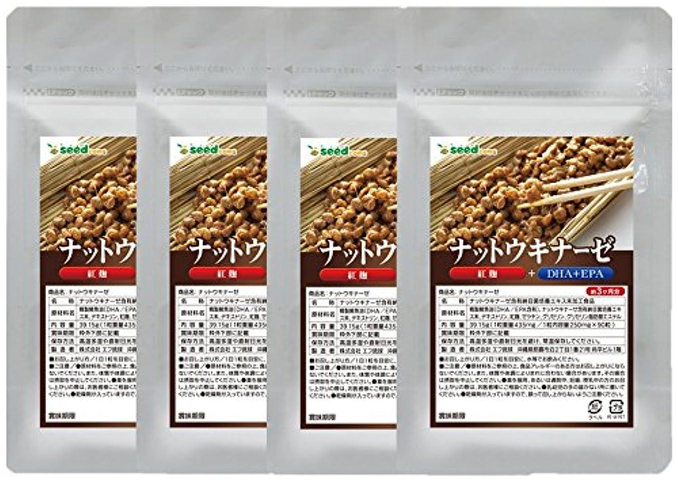 バス咲くペイント【 seedcoms シードコムス 公式 】ナットウキナーゼ (約12ケ月分) 紅麹、DHA&EPA入り