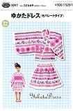 サン・プランニング 型紙・パターン フィットパターンサン ゆかたドレス セパレートタイプ 5097