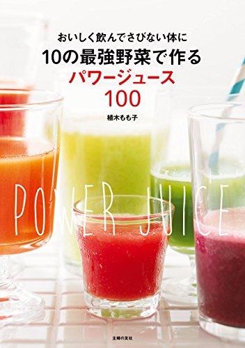10の最強野菜で作るパワージュース100