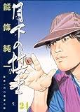 月下の棋士(24) (ビッグコミックス)