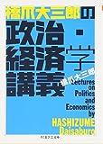 橋爪大三郎の政治・経済学講義 (ちくま学芸文庫)