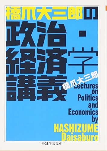 橋爪大三郎の政治・経済学講義 (ちくま学芸文庫)の詳細を見る