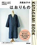 NHKすてきにハンドメイド そのまま切って使える型紙BOOK月居良子のはおりもの (生活実用シリーズ)