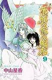 花冠の竜の姫君 9 (プリンセス・コミックス)