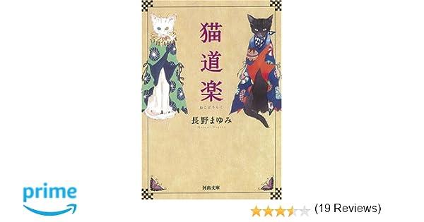 猫道楽 (河出文庫) | 長野 まゆ...