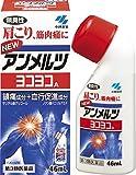 【第3類医薬品】ニューアンメルツヨコヨコA 46mL