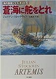 蒼海に舵をとれ―海の覇者トマス・キッド〈2〉 (ハヤカワ文庫NV)