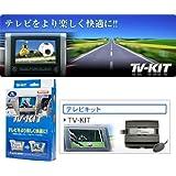 データシステム TV-KIT 三菱 標準装備&メーカーオプション アウトランダーPHEV GG2W H24.12~ MTV311(切替タイプ)