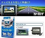 データシステム TV-KIT トヨタ 標準装備&メーカーOP エスティマハイブリッド スーパーライブサウンド後席モニター付き車 AHR20 H18.6~H20.12 TTV198(切替タイプ)