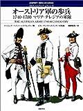 オーストリア軍の歩兵1740‐1780―マリア・テレジアの軍隊 (オスプレイ・メンアットアームズ・シリーズ)