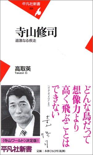 寺山修司 (平凡社新書)の詳細を見る