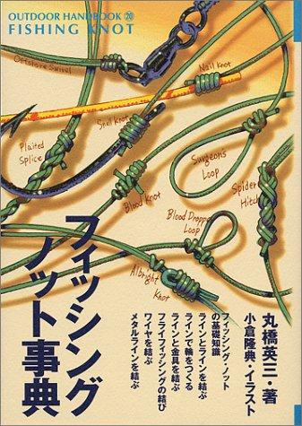 フィッシング・ノット事典 (OUTDOOR HANDBOOK)