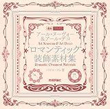 『アール・ヌーヴォー&アール・デコ ロマンティック装飾素材集 (design parts collection)』の商品写真
